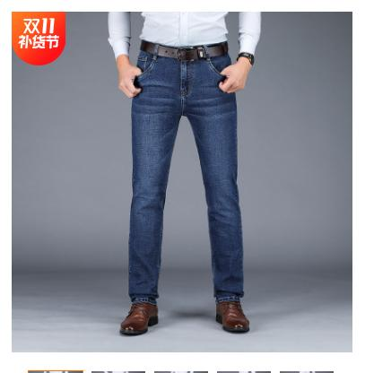 New product autumn and winter thick jeans men's small straight business casual trousers